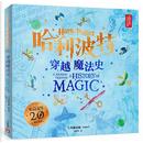 哈利波特:穿越魔法史 by 大英圖書館