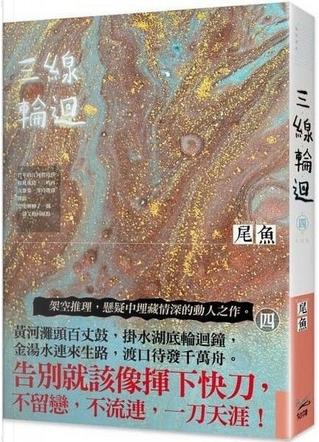 三線輪迴(四) by 尾魚