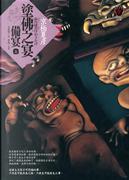 塗佛之宴 備宴(上) by 京極 夏彦