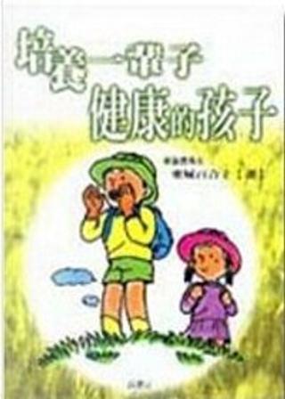 培養一輩子健康的孩子 by 東城百合子