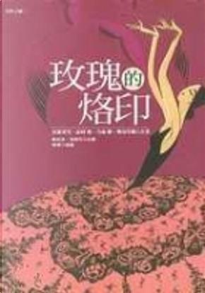 玫瑰的烙印 by 乃南 朝, 宮部美幸, 柴田芳樹, 高村 薰