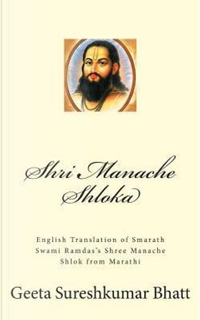 Shri Manache Shloka by Geeta Sureshkumar Bhatt