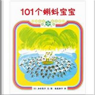 101個蝌蚪寶寶 by 加古里子