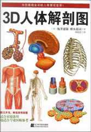 3D 人體解剖圖 by 橋本尚詞, 阪井建雄