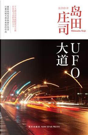 UFO 大道 by 島田莊司