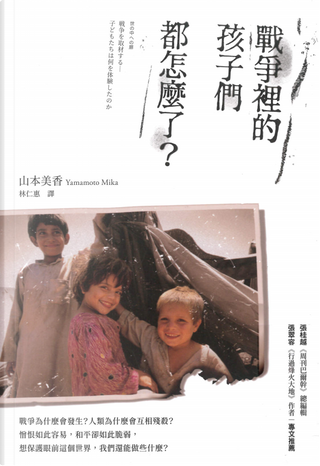戰爭裡的孩子們都怎麼了? by 山本美香