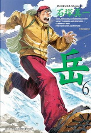 岳 6 by 石塚真一
