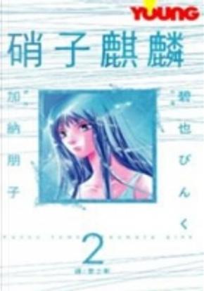 硝子麒麟 2 by 加納 朋子, 碧也緋紅