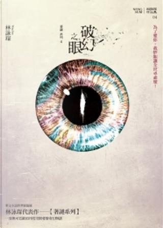 破幻之眼 by 林詠琛