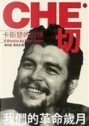 切.格瓦拉 by 卡斯楚