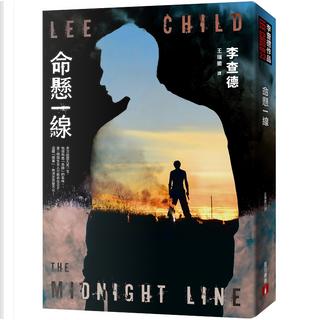 命懸一線 by Lee Child