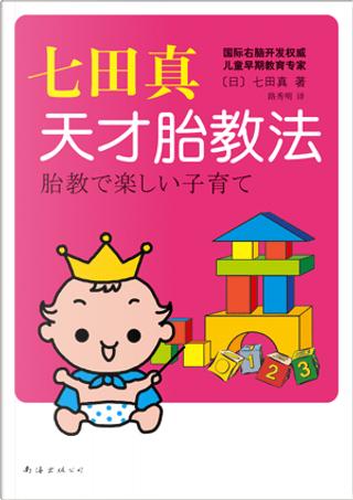 七田真天才胎教法 by 七田真