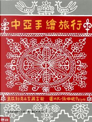 中亞手繪旅行 by 張佩瑜