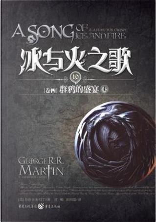 冰与火之歌·卷四 by 乔治·R. R. 马丁