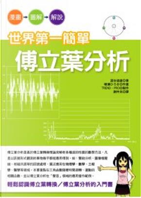 世界第一簡單傅立葉分析 by 澀谷 道雄
