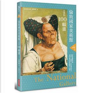 倫敦國家美術館必看的100幅畫 by 金榮淑