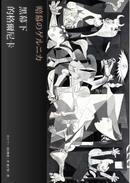 黑幕下的格爾尼卡 by 原田舞葉