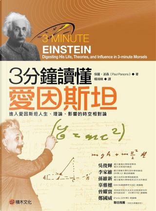 3分鐘讀懂愛因斯坦 by Paul Parsons