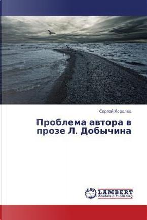 Problema avtora v proze L. Dobychina by Sergey Korolyev