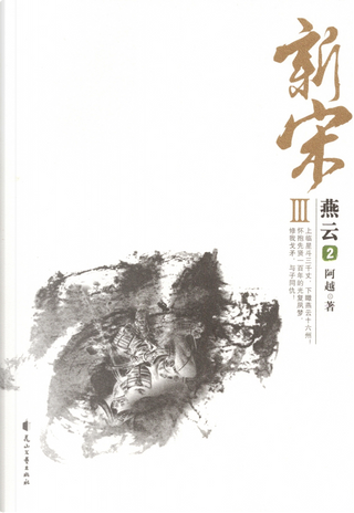 新宋Ⅲ·燕云2 by 阿越