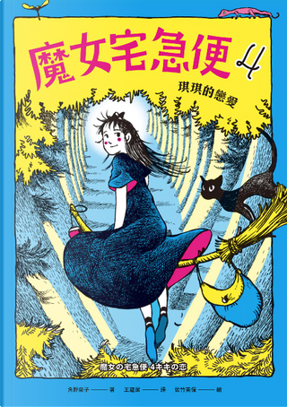 魔女宅急便 4 by 角野 栄子, 角野 榮子