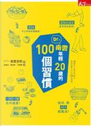 Dr.南雲年輕20歲的100個習慣 by 南雲吉則
