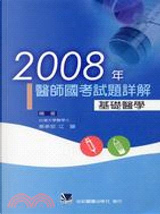 2008年醫師國考試題詳解 by 蔡承宏