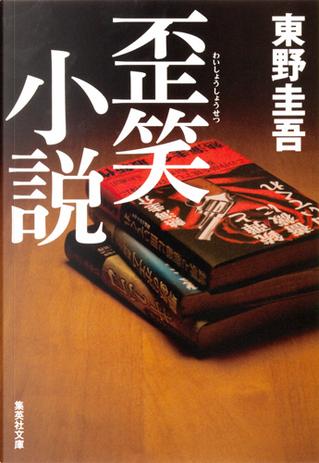 歪笑小説 by 東野 圭吾