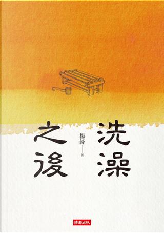 洗澡之後 by 楊絳