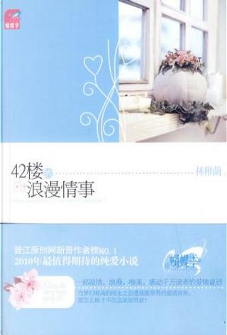 42楼的浪漫情事 by 林稚荫