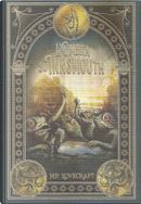 L'ombra di Innsmouth e Le avventure di Randolph Carter by H. P. Lovecraft