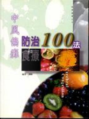 中風偏治和食療100法 by 劉暢