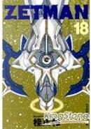 ZETMAN超魔人 18 by 桂正和