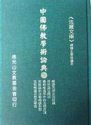 敦煌美術與古代中亞阿姆河流派美術的比較硏究 by 劉波