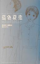 藍色夏恋 by 易智言