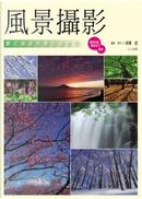 風景攝影:數位單眼相機拍攝技巧 by 深澤 武