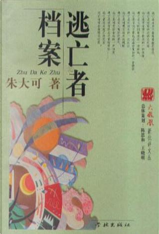 逃亡者档案 by 朱大可