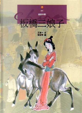 板橋三娘子 by 王宣一