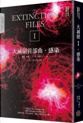大滅絕首部曲:感染 by 傑瑞.李鐸