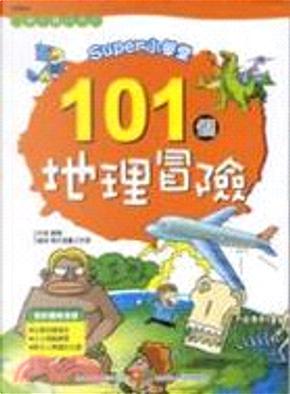 101個地理常識 by 劉暢
