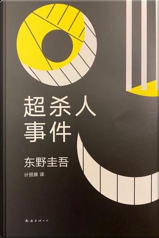 超杀人事件 by 东野圭吾