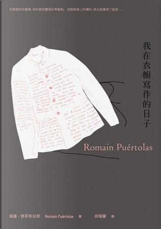 我在衣櫥寫作的日子 by Romain Puertolas, 侯曼.普耶多拉斯