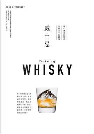 FOOD DICTIONARY 威士忌 by 枻出版社編輯部