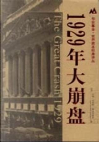 1929年大崩盤 by 加尔布雷思