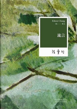 流言 by 张爱玲