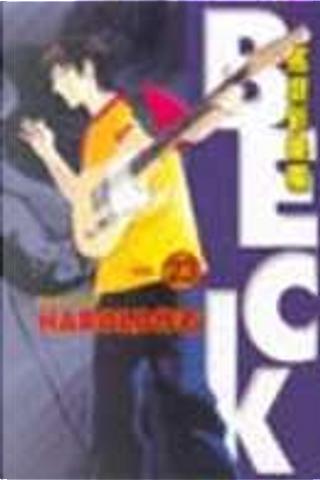 搖滾新樂團 23 by HAROLD作石
