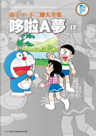 藤子.F.不二雄大全集 哆啦A夢 17 by 藤子.F.不二雄