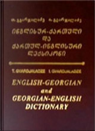 ინგლისურ-ქართული და ქართულ-ინგლისური ლექსიკონი by ისიდორე გვარჯალაძე, თამარ გვარჯალაძე