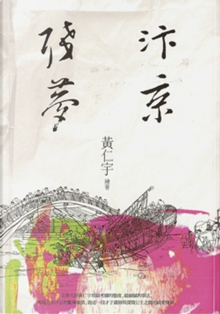 汴京殘夢 by Ray Huang , 李尉昂