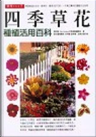 四季草花 by 陳坤燦, [花草遊戲]雜誌編輯部, 陳映如